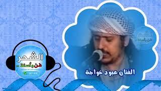 اغاني حصرية عبود خواجة - يارب من له حبيب تحميل MP3