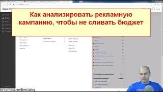 Как анализировать рекламную кампанию Яндекс Директ (на примере Кухни на заказ)