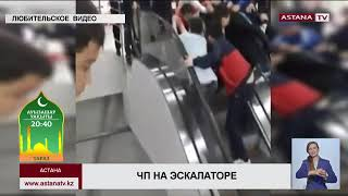 В Астане между ступенями эскалатора зажало ребенка