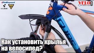 Как установить крылья на велосипед? Дождевые и грязевые крылья.