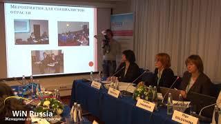 Женщины специалисты и общественная приемлемость атомной энергетики (Наталья Жданова)