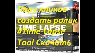 Как скачать и установить  Time Lapse Tool 2 3 3432   Пару кликов создать ролик #Time Lapse Tool Скач