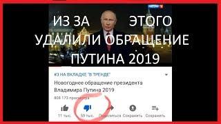 Дизлайки Путина. Удалены видео Новогоднего обращения Путина 2019 из за ЭТОГО