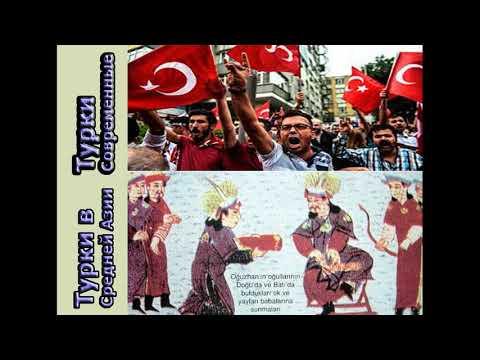 Какими были раньше турки??? Чистокровные турки остались в Туркмении.