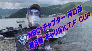 NBCチャプター河口湖 第2戦 8 23