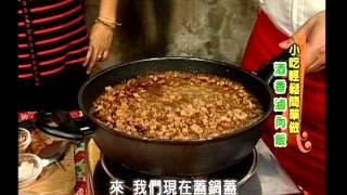 《太太好吃經》小吃料理-酒香滷肉飯(初級)