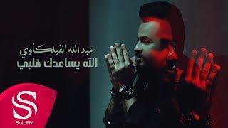 تحميل اغاني الله يساعدك قلبي - عبدالله الفيلكاوي ( حصرياً ) 2019 MP3