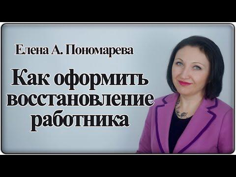 Как оформляется восстановление на работе - Елена А. Пономарева
