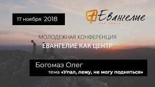 Евангелие как центр 2018 | семинар Олега Богомаза