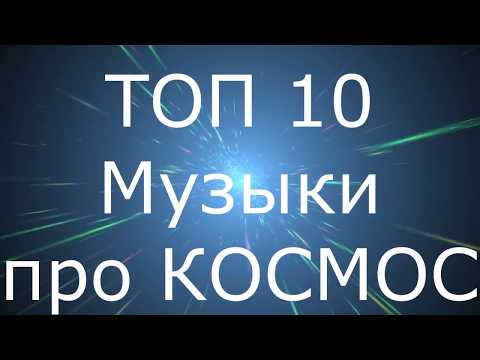 ТОП-10 песен про КОСМОС - TOP 10 songs about SPACE! День Космонавтики