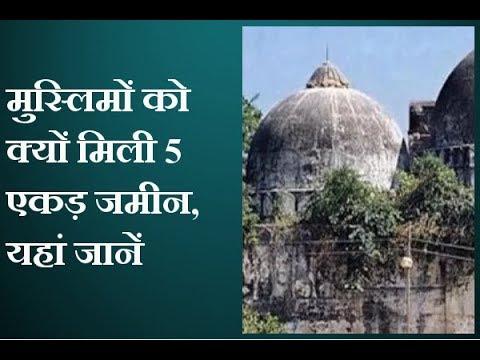 आखिरकार मुस्लिमों को अयोध्या में क्यों मिली 5 एकड़ जमीन, हुआ बड़ा खुलासा
