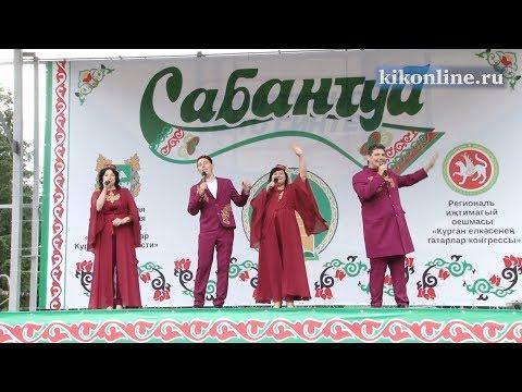 Сабантуй в Кургане