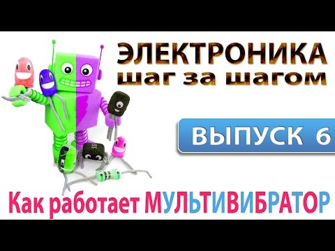 Электроника шаг за шагом - Как работает мультивибратор (Выпуск 6) видео