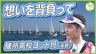 風を読み風を操る滋賀・膳所高校 ヨット班 引き継がれる伝統と歴史 なくなった夢の舞台と最後の夏に密着【雨のち晴れ。】