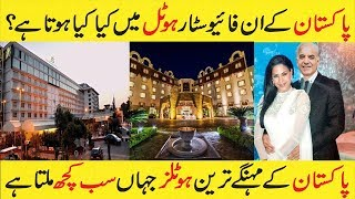 Expensive & Luxury Hotels in Pakistan   Most Expensive and five star hotels