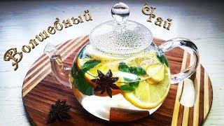 Рецепт волшебного чая / Фруктовый чай