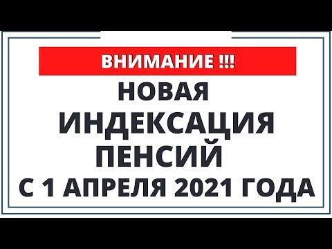 Новое повышение пенсий с 1 апреля 2021 года
