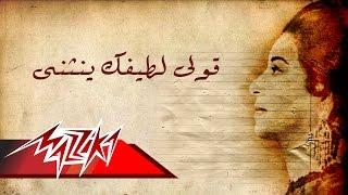 تحميل اغاني Qouli Letayfek Yanthany - Umm Kulthum قولى لطيفك ينثنى - ام كلثوم MP3