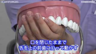 口輪筋マッサージで口呼吸を改善する