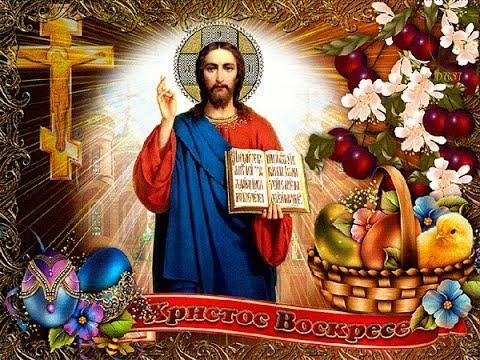 Поздравление со Светлой Пасхой/ Пасха/ Колокольный перезвон/ Христос Воскрес/