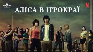 Аліса в Ігрокраї (2020) | Трейлер українською