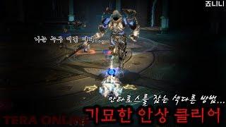 기묘한 안상 클리어 feat.버그