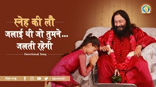 स्नेह की लौ जलाई थी जो तुमने | Divine Love of Spiritual Master | Beacon Light | DJJS Bhajan