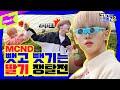 상큼돌 MCND(엠씨엔디) 딸기농장🍓 왔다가 서리 먹방 찍고 갔떠⁉ | 갑자기 미치고2 EP.4 | MCND's Crazy School 2