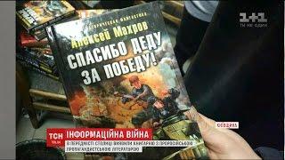"""У Броварах волонтери та ветерани АТО викрили крамницю із книжками про ідеали """"руського міра"""""""
