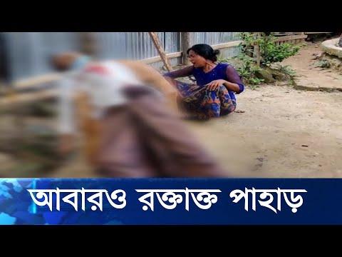 বান্দরবানের গুলি করে জনসংহতি সমিতির সংস্কারপন্থি ছয়জনকে হত্যা | ETV News