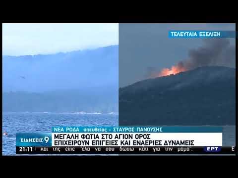 Μεγάλη πυρκαγιά στο Άγιον Όρος | 12/06/2020 | ΕΡΤ