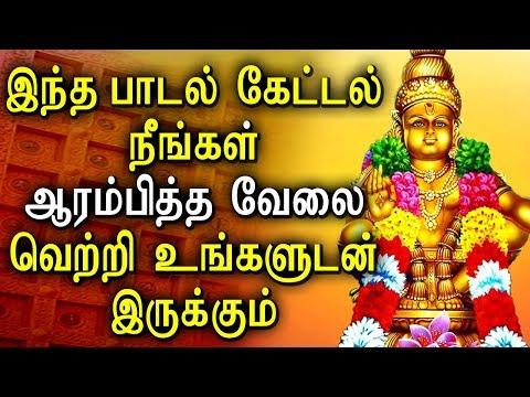 Powerful Ayyappa Songs for Successful Life | Ayyapan padal | Best Tamil Devotional Songs