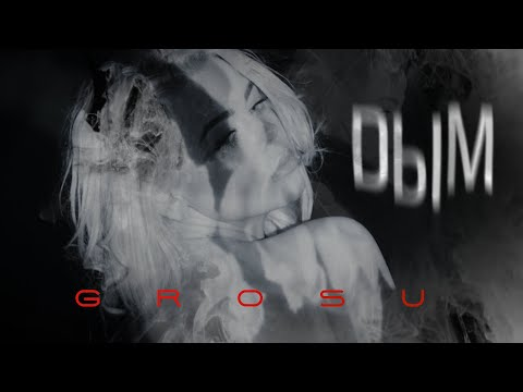 GROSU - ДЫМ (Lyric Video)