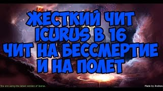 Жёсткий чит ICURUS B16 ЧИТ НА БЕССМЕРТИЕ И ПОЛЁТ