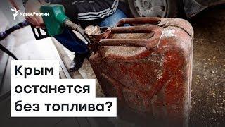 Топлива в Крыму хватит на месяц | Радио Крым.Реалии