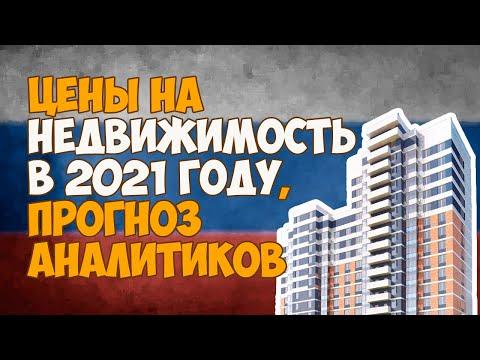 Цены на недвижимость в 2021 году в России, прогнозы аналитиков
