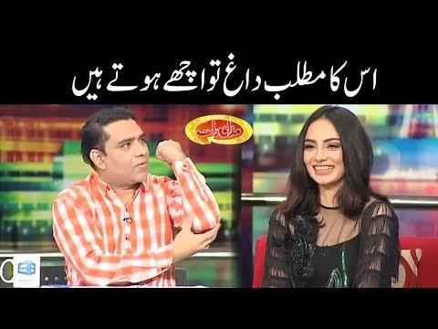 Is Ka Matlab Dagh To Achay Hotay Hain – Mazaaq Raat – Dunya News