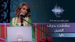 تحميل اغاني داليا - عشقت حرف العين (جلسات وناسه) | 2017 MP3