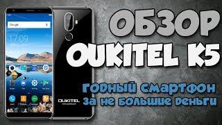 Смартфон Oukitel K5 2/16GB White от компании Cthp - видео