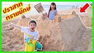 สกายเลอร์ | เล่นทราย ก่อปราสาทรายยักษ์ใหญ่มาก!! เข้าไปอยู่ได้ เที่ยวทะเล Kids Activity