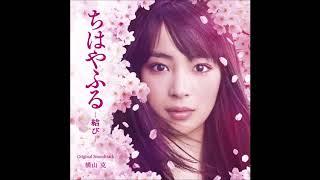 ChihayafuruMovieConclusion:OST