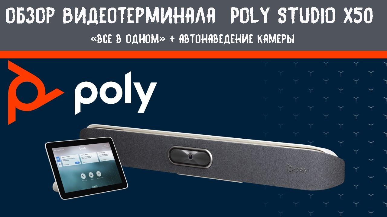 Тестирование и обзор видеотерминала Poly Studio X50