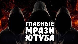 ГЛАВНЫЕ МРАЗИ ЮТУБА (ПОЖАР В КЕМЕРОВО)
