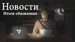 Новости Stalker Online: итоги обновления от 05.07.18.