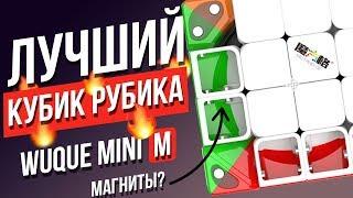 Самый лучший кубик Рубика 4х4 MofanGge Wuque Mini M. Убийца GAN 460 M и MoYu Aosu GTS M?
