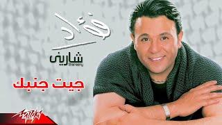 تحميل اغاني Gate Ganbak - Mohamed Fouad جيت جنبك - محمد فؤاد MP3