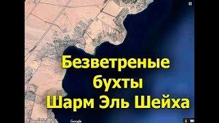 Безветренные бухты Шарм Эль Шейха