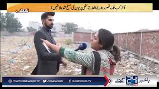 Exclusive Report on Zainab incident in Kasur - Must Watch