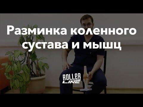 Разминка коленного сустава и мышц | Школа роллеров RollerLine