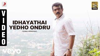 Yennai Arindhaal - Idhayathai Yedho Ondru Video   Ajith Kumar, Harris Jayaraj
